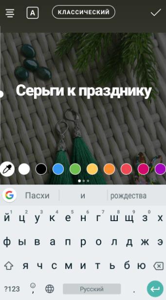 изменить цвет надписи в инстаграм