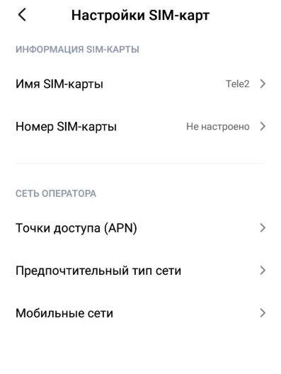 Настройки SIM-карт