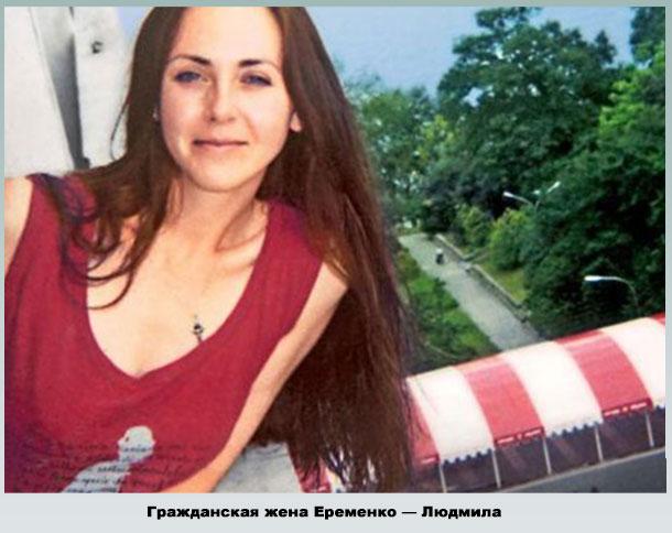 Гражданская супруга — Людмила